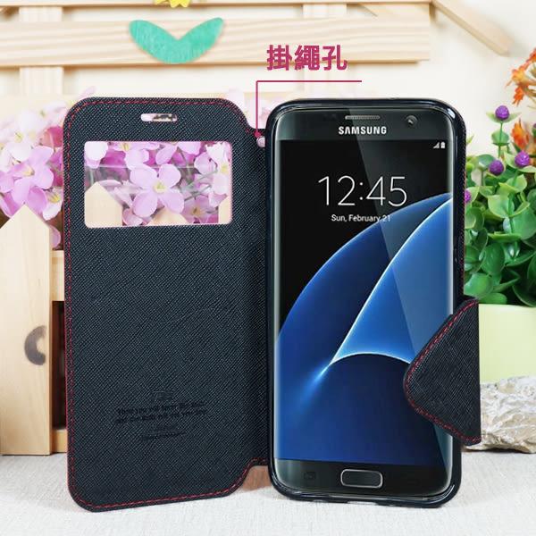 【Roar】三星 Samsung Galaxy S7 edge G935FD 視窗皮套/側翻手機套/支架斜立保護殼/側開插卡手機套