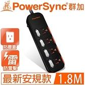 PowerSync群加 4開4插滑蓋防塵防雷擊延長線1.8M 6呎 TS4X0018黑