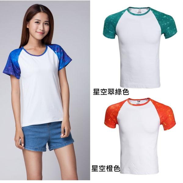 星空紅 星空紫 星空深綠 星空彩藍色-插肩配色迷彩大學素色T恤純色短袖上衣素面T蠶絲精緻棉-女款