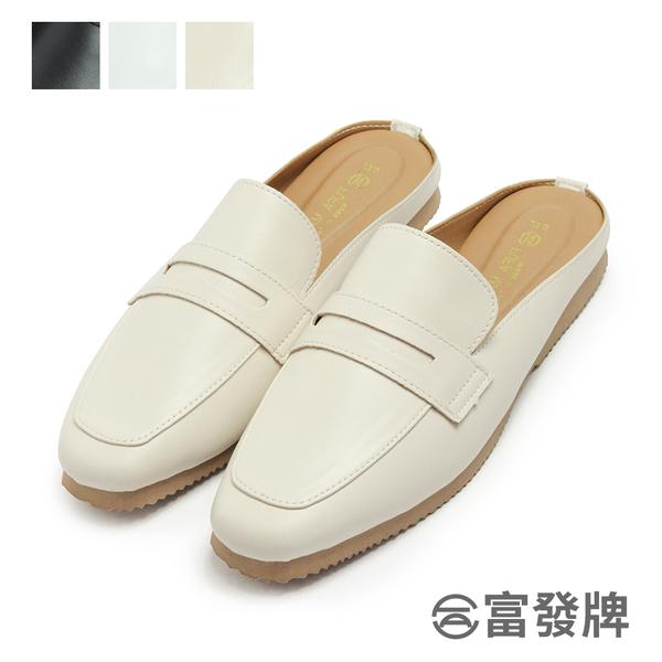 【富發牌】復古素面平底穆勒鞋-黑/白/杏 1PE106