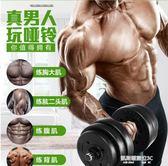 啞鈴男士健身家用器材練臂肌20公斤40kg環保包膠啞鈴一對杠鈴套裝  凱斯盾數位3c
