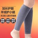 護膝 護小腿保暖男女秋冬季老寒腿加厚護腿膝護腳腕防寒運動護腳踝襪套 南風小鋪