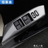 專用于16-18款榮放14-15款豐田rav4車窗升降控制面板亮片裝飾改裝 晴光小語