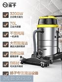 吸塵器 揚子吸塵器工業用工廠車間吸粉塵大型強力大功率商用大吸力吸塵機YYJ【免運快出】