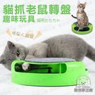 貓抓老鼠轉盤趣味玩具 貓咪玩具 貓玩具 寵物玩具 寵物用品 逗貓道具 貓抓 貓 喵星人 老鼠玩具