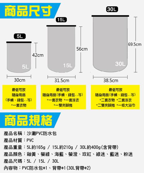 防水包 溯溪包 防水漂流袋 衣物防水袋 15L大容量 防水漂浮包 玩水海邊 PVC防水提袋 防水背包