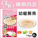 [寵樂子]《日本CIAO》啾嚕液狀系列-...