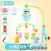 新生兒床鈴 寶寶0-6-12個月音樂旋轉兒童床頭搖鈴男女孩嬰兒玩具 週年慶降價