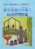 (二手書)新日本語の中級Ⅰ