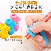 握筆矯正器 握筆神器握筆器小學生兒童幼兒寶寶筆套糾正筆拿抓寫字矯正握姿 麻吉部落