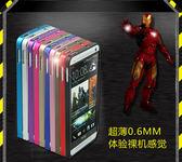 ONE免運 HTC one M7金屬邊框 M7 超薄外框