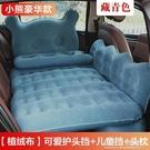 車載充氣床後排睡墊睡覺床墊轎車上車內後座氣墊床旅行床汽車神器  ATF  夏季新品