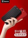 蘋果7/8Plus手機殼BV編織散熱全包防摔軟硅膠殼男女新品保護套
