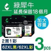 [Greenrhino 綠犀牛]for HP NO.62XL (C2P05AA+C2P07AA) 2黑1彩超值組 高容量環保墨水匣