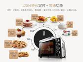 烤箱 長帝 CRTF32K烤箱家用烘焙多功能全自動32升迷你蛋糕面包電烤箱igo 雲雨尚品