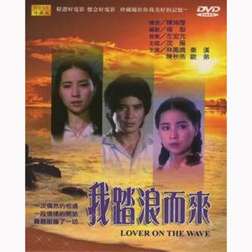 我踏浪而來DVD 林鳳嬌/秦漢