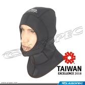 男款戶外 防水透氣、防風保溫連身防寒頭套  HD-22-AT【AROPEC】