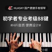 手捲電子鋼琴88鍵加厚版初學者學生成人手捲琴入門專業便攜式鍵盤快速出貨