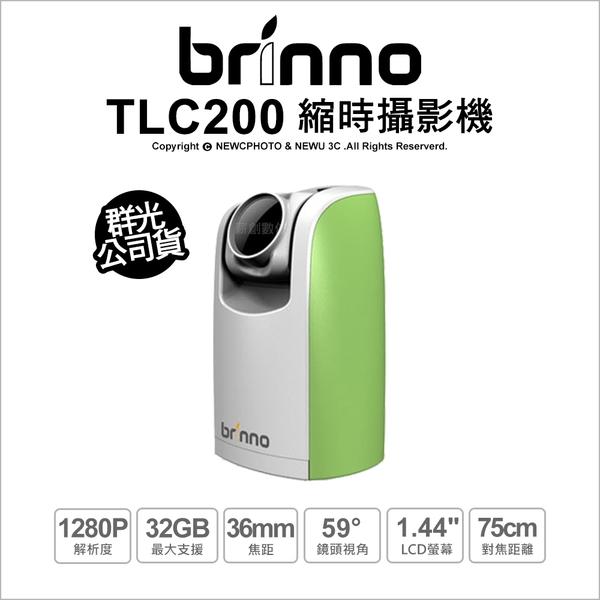Brinno TLC200 基本款 縮時攝影機 群光公司貨  ★贈32G+12期免運★ 薪創數位