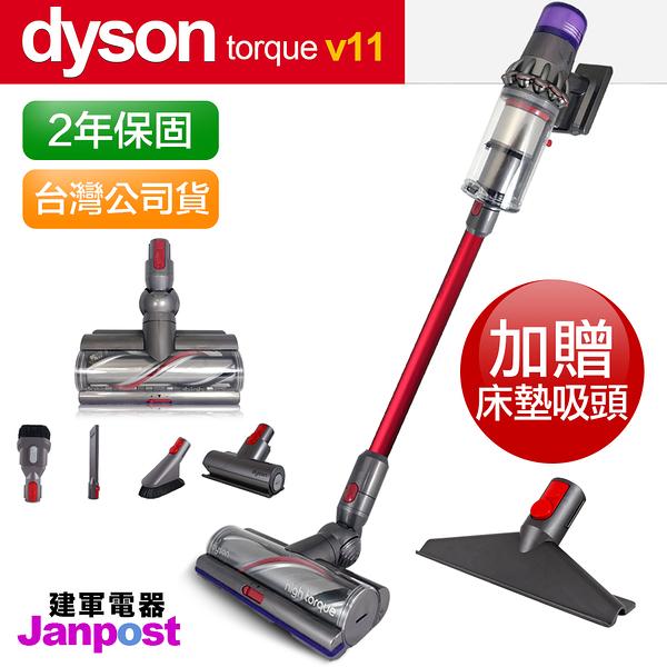 Dyson 戴森 V11 SV14 torque 無線手持吸塵器 2年保固 智慧偵測地板 送床墊吸頭 建軍電器