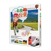 林龍的寶島行李箱系列(1)來趣台東尚趣味的景點典故.風