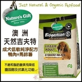 *KING WANG*【48-N-0052】吉夫特Gift《成犬低敏純淨配方(鴨肉+馬鈴薯)》1.5kg /天然犬糧