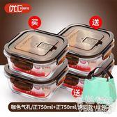 玻璃耐熱密封微波爐使用便當盒套裝 LY3479 『美鞋公社』