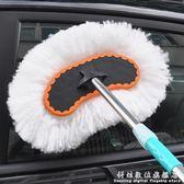 洗車刷子軟毛除塵撣子伸縮擦車拖把刷車長柄清潔工具汽車用品專用 WD科炫數位
