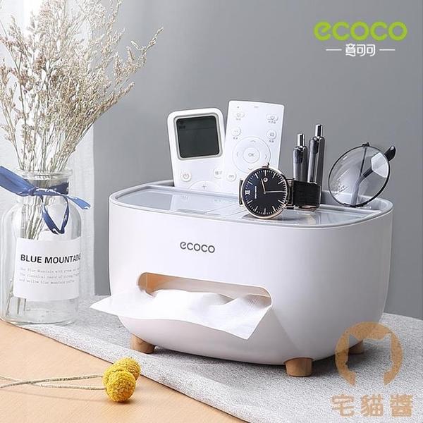 面紙盒家用客廳茶幾多功能遙控器收納收納盒紙巾盒【宅貓醬】