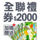 全聯禮券$2000