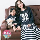 *漂亮小媽咪*LOVELY 32 長袖 條紋 哺乳裝 孕婦裝 長裙 親子裝 B2157GU