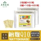 美陸生技 日本複方納麴Q10膠囊【30粒/袋X16袋】AWBIO