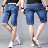 牛仔短褲男薄款五分褲直筒夏天七分修身休閒中褲寬鬆彈力馬褲 中秋節特價下殺