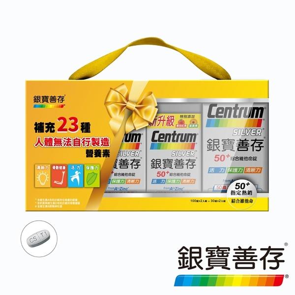 【銀寶善存】綜合維他命 禮盒組 (共260錠)