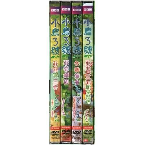 小鳥3號 套裝1 DVD (購潮8)