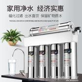 不銹鋼凈水器家用直飲商用奶茶店廚房自來水過濾器磁化凈水機YYP      時尚教主