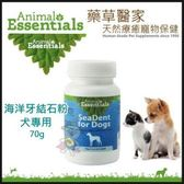 *KING WANG*Animal Essentials藥草醫家天然療癒寵物保健-海洋牙結石粉 犬專用-70克