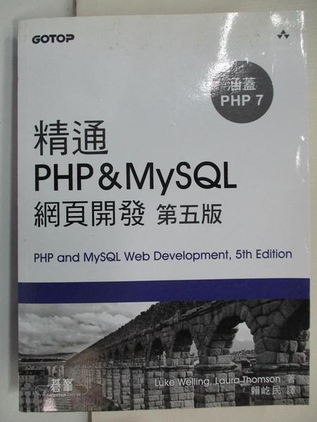 【書寶二手書T1/電腦_EIA】精通 PHP&MySQL 網頁開發(第五版)_Luke Welling, Laura Thomson