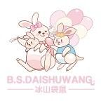 B.S.D.S冰山袋鼠
