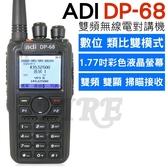 ADI DP-68 雙頻 無線電對講機 數位 類比 雙模式 DMR 中英文顯示 彩色螢幕 DP68