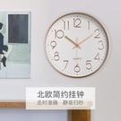鐘表掛鐘客廳家用時尚掛表靜音北歐石英時鐘現代簡約表掛牆免打孔 夢幻小鎮