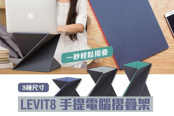 L號【NF185折疊式電腦支架】LEVIT8 折疊式電腦支架便攜站立式辦公電腦桌