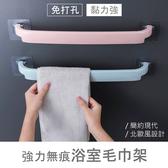 【04812】 北歐簡約毛巾架 免打孔 浴室置物架 廚房置物架 毛巾架 置物架壁掛 置物架