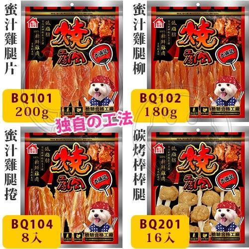 【培菓平價寵物網】燒肉工房》鮮肉系列美味零食(大包A)-160g~360g