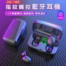 XG23藍牙耳機 雙耳藍牙耳機 5.0真藍牙耳機  數顯防水藍牙耳機 彈窗電量顯示 指紋觸控 自動配對