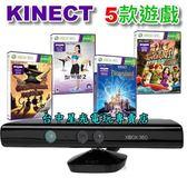 【XBOX 360 週邊 可刷卡】☆ 黑色 Kinect 感應器+5款遊戲 ☆【公司貨 中古二手商品】台中星光電玩