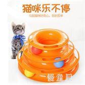 寵物貓玩具愛逗貓器小貓幼貓貓轉盤球三層單層圓形逗貓棒貓咪用品 QG5680『優童屋』