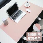滑鼠墊超大號辦公桌墊筆記本電腦墊鍵盤家用寫字台書桌加長厚墊子MBS『潮流世家』
