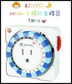 定時器 耐嘉 KINYO TM-2 24小時多時段定時器 定時 計時 時間 預約定時 多功能定時器