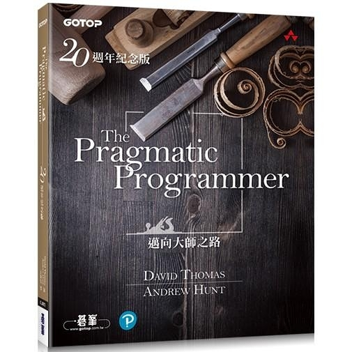 The Pragmatic Programmer 20週年紀念版